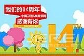 热烈庆祝中国工程机械商贸网成立14周年
