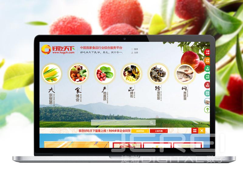 好吃天下--食品行业垂直电商综合服务平台