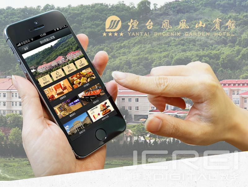 烟台凤凰山宾馆微网站