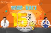 热烈庆祝中国工程机械商贸网成立15周年
