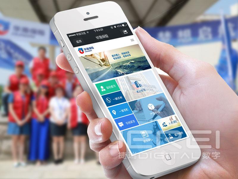 华海保险微网站公司主要经营机动车辆保险,财产损失保险,责任保险