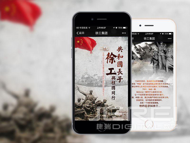 """徐工""""抗战胜利70周年""""微画册"""