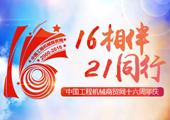热烈庆祝中国工程机械商贸网成立16周年