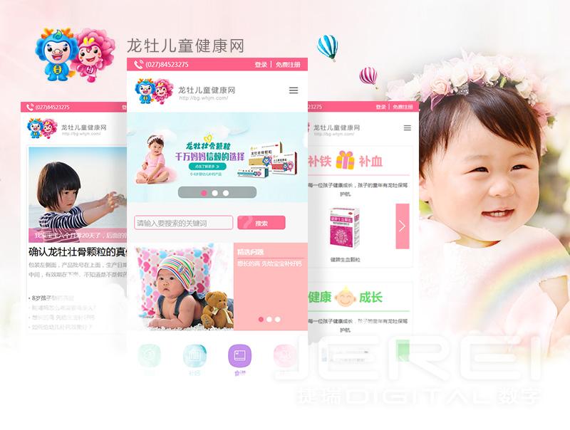 龙牡儿童健康网