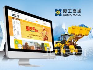 厦工电商--工程机械B2C+O2O电商综合服务平台