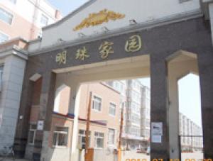 同江明珠家园