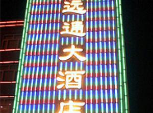 水源热泵机组—吉林省梅河口市远通大酒店
