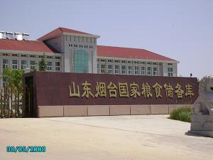 低温机组—山东省烟台国家粮食储备库