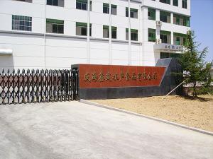 制冷空调系统工程—山东省威海鑫建食品有限公司