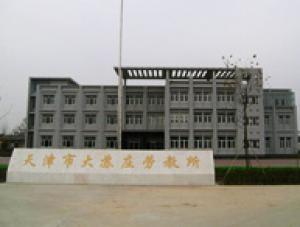 天津大苏庄劳教所——地源