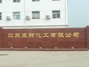 江苏宝邦化工有限公司