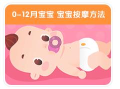 0-12月宝宝按摩方法