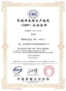 乳制品良好生产规范(GMP)认证证书