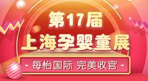 """品质传承的力量——爱思诺健智、爱思诺妈妈惊艳""""上海滩"""""""