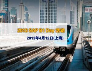 SAP Business One Day 耕耘十年在中国