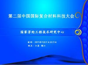国家芳纶工程技术研究中心将协办第二届中国国际复合材料科技大会(CCCM-2)