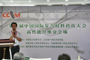国家芳纶工程技术研究中心成功协办第二届中国国际复合材料科技大会(CCCM-2)