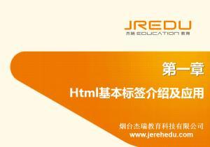 第一节 Html基本标签介绍及应用