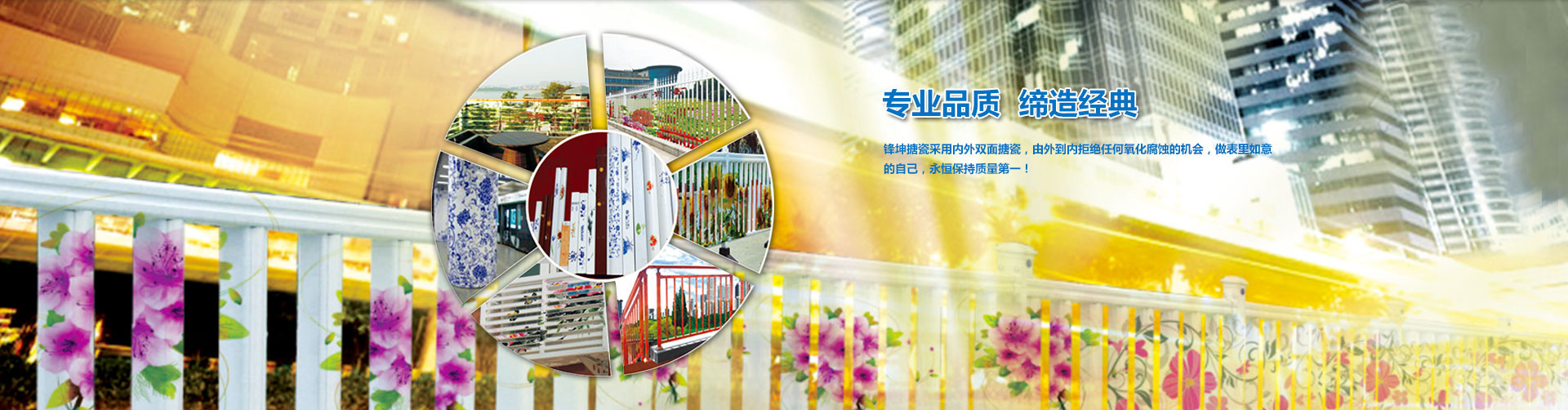 山东锋坤搪瓷护栏有限公司