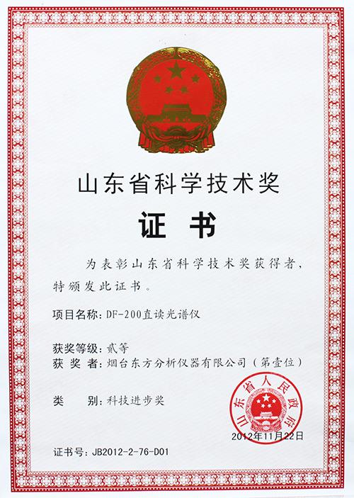 烟台市科学技术奖-DF-200直读光谱仪