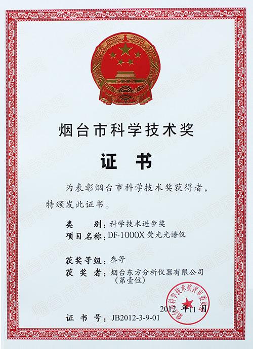 烟台市科学技术奖-DF-1000X荧光光谱仪