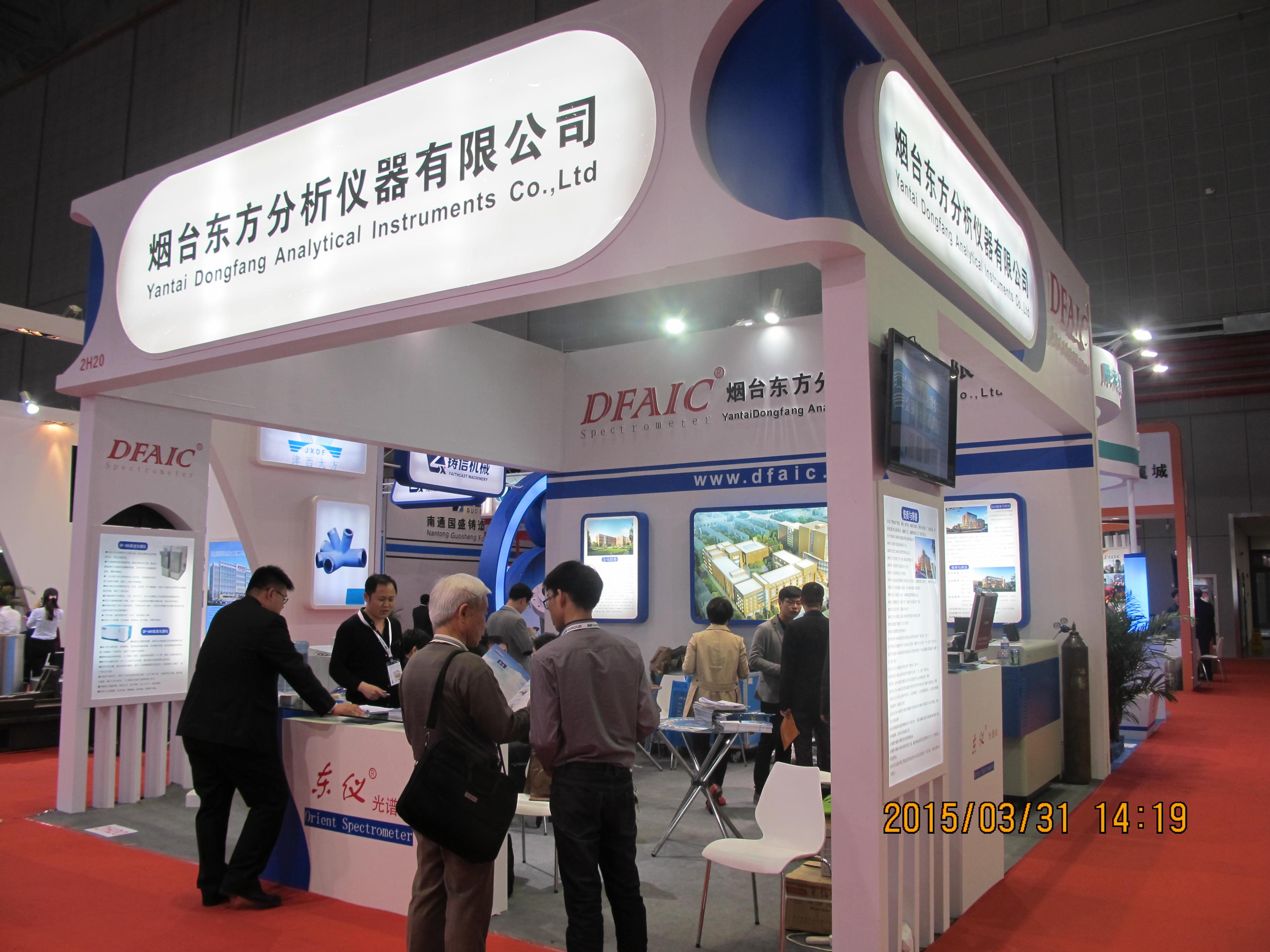 应邀参加第十三届中国国际铸造博览会(上海)并取得圆满成功