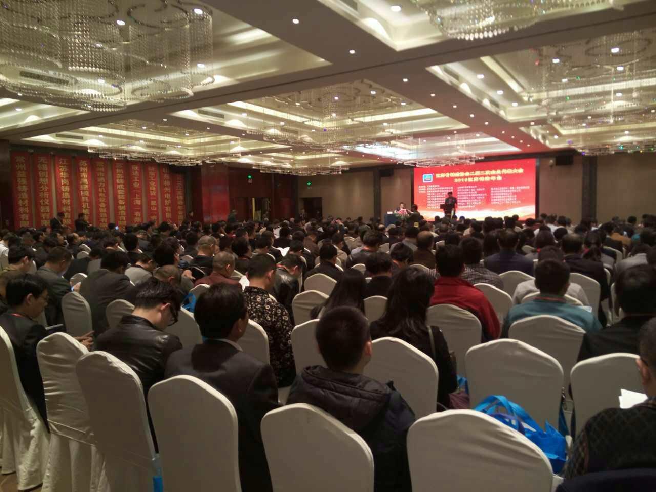 东仪集团受邀参加2016年江苏省铸造年会