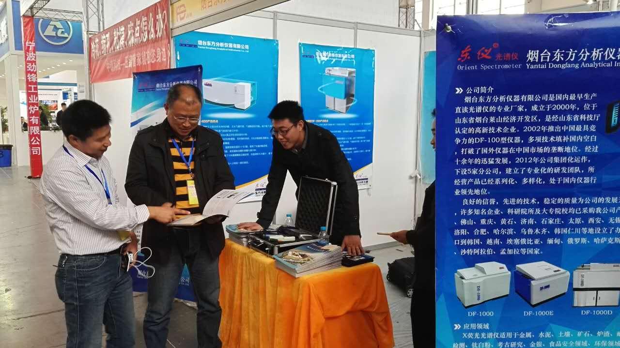 东仪集团受邀参加第七届宁波铸造、锻造及压铸工业博览会