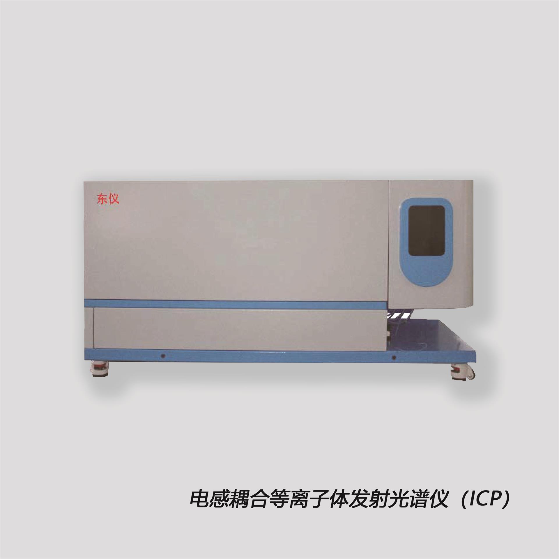 電感耦合等離子體發射光譜儀(ICP)