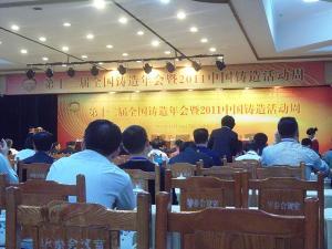 2011第十二届全国铸造年会暨2011中国铸造活动周