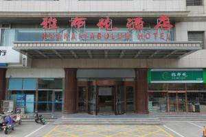 東儀集團河北省客戶會議誠邀您的到來