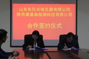 热烈庆祝山东东仪光电有限公司和陕西奥普森检测科技有限公司达成全面战略合作伙伴关系