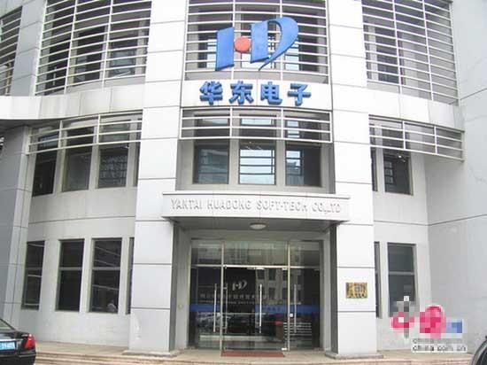 烟台华东电子软件技术有限公司