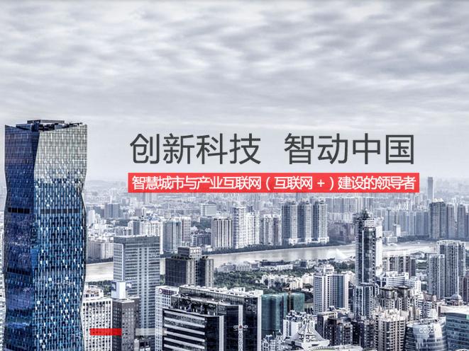 软通动力(山东)网络技术有限公司