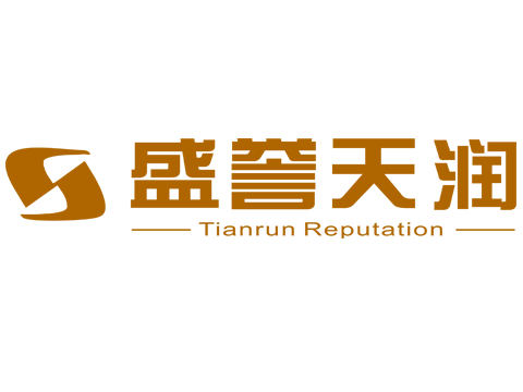 烟台盛誉天润电子商务有限公司