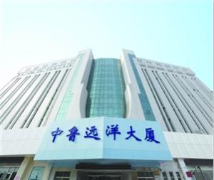 山东省中鲁远洋(烟台)食品有限公司