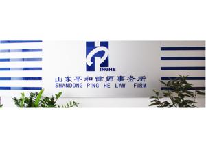 山东平和律师事务所