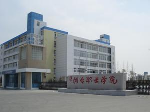 烟台职业学院
