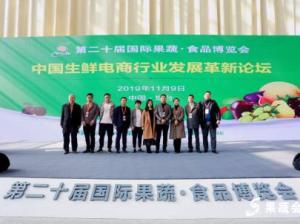 """第二十屆國際果蔬·食品博覽會""""中國生鮮電商行業發展革新論壇"""""""