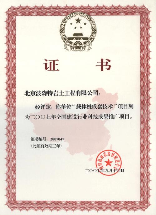 建设部推广证书