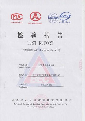 2014-cx102-B1级全性能(企标)_