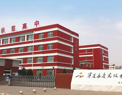 宁夏高级中学