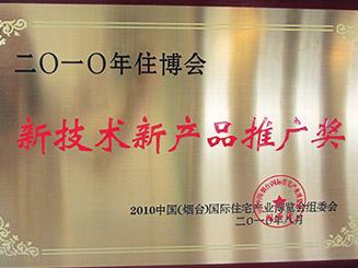 2010年住博会新技术新产品推广奖