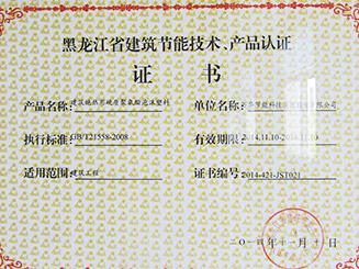 黑龙江省建筑