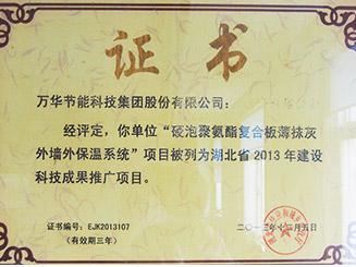 湖北省2013年建设科技成果推广项目