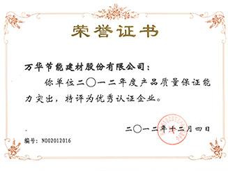 产品质量保证能力荣誉证书