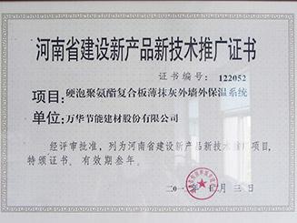 河南省建设新产品新技术推广证书