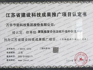江苏省建设科技成果推广项目认定书