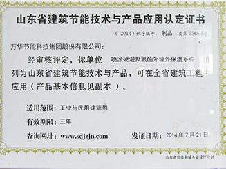 山东省建筑产品技术与应用认定证书