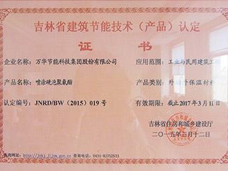 辽宁省建筑节能技术(产品)认定证书